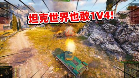 狙击手麦克:真正男人战场!回归坦克世界,驾驶战车冲锋陷阵!