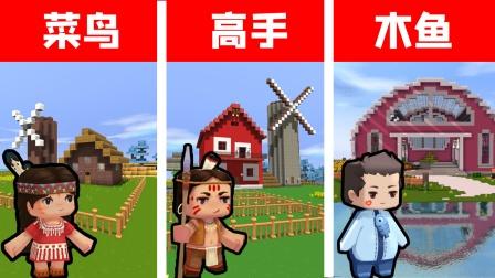 迷你世界建筑107:新手VS木鱼,建造自动化农场让生活大变样