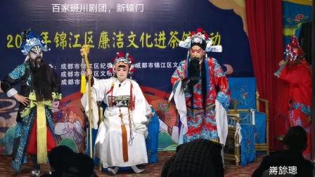 《新辕门》,邓超主演,百家班川剧团2021.02.16大慈寺演出,全团合演。