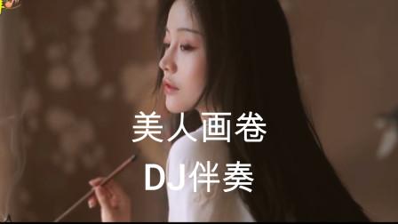 闻人听书-美人画卷DJ(伴奏版)