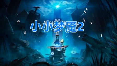 【老然】《小小梦魇2》 过年当然要玩点喜庆的游戏!