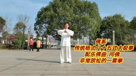 佛系  传统杨式八十五式太极拳  非常放松的一套路  这个感觉刚刚好 步步清风演示上传