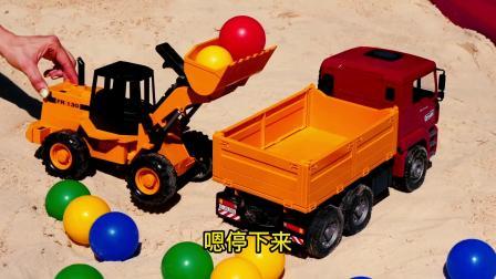 拆箱自卸大卡车和大铲车玩具,装载车给自卸车装彩球