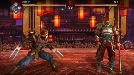 暗影格斗3:青爪vs猴王