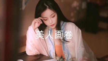 闻人听书-美人画卷(KTV完整版)