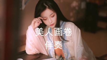 闻人听书-美人画卷(KTV伴奏版)