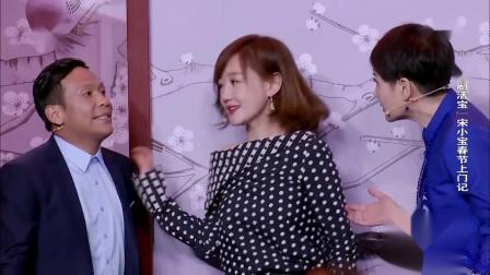晚会:宋小宝去女朋友家见家长,被认为是送快递!