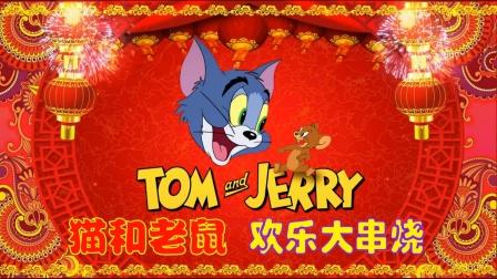 《猫和老鼠欢乐大串烧》汤姆小喵握的欢乐时刻-第1波