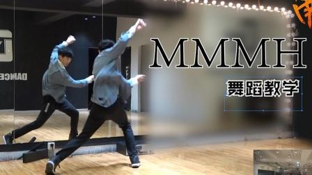 【南舞团】 mmmh kai 金钟仁 舞蹈教学 分解教程 翻跳 练习室 韩舞(上)