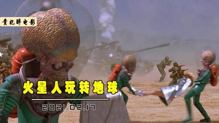 火星人入侵地球,绑架人类去做实验,却被一名老奶奶给团灭了!