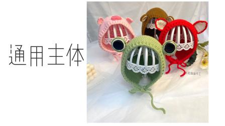 米粒麻麻手工-第119集-上集-护耳帽子通用主体(新版)