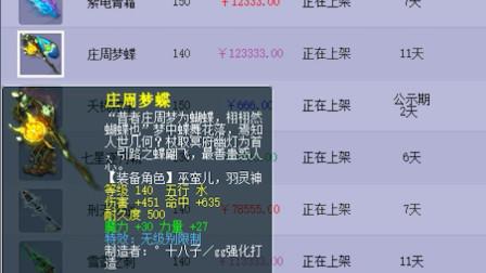 梦幻西游:老王发现玩家藏宝阁有大量无级别,都是全新无级别,怎么搞的?