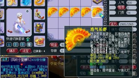 梦幻西游:老王鉴定150武器出专用高兴得拍手,175鉴定出150专用有用?
