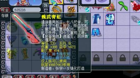 梦幻西游:老王取出一个159拒绝还价的号,看看这下亏了多少?