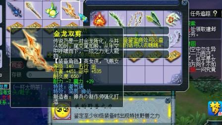 梦幻西游:老王消耗鉴定装备连出成就,10件装备出逆天的三蓝字!