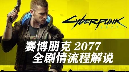 《赛博朋克2077》精华版剧情流程解说11【帕南坦克震】
