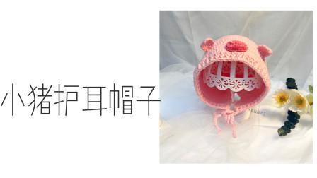 米粒麻麻手工-第119集-下集-小猪帽子(新版)