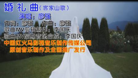 婚礼曲(客家山歌KTV版)广东著名客家歌手:廖强 演唱 MV制作:李国庆