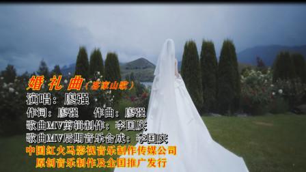 婚礼曲(客家山歌网络宣传版)演唱:廖强(广东著名客家歌手)MV制作:李国庆