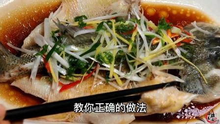 做清蒸鱼时万不可放盐和料酒大厨教你一招鱼肉不腥不柴