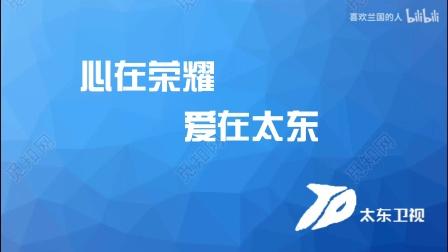 【架空电视】太东卫视ID(2019-至今)
