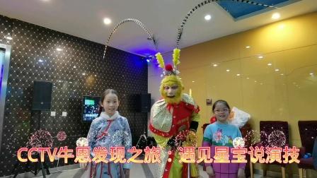 艺人:牛恩(星宝计划之说演技)北京市
