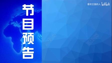 【架空电视】太东卫视节目预告(2019-至今)