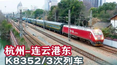 杭州站始发的火车,HXD1D牵引K8352次出站开往连云港东
