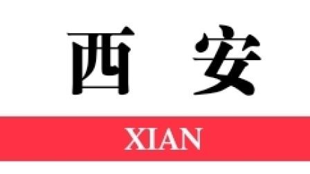 直播南京-8090后龙洋脱口秀,西安小吃规范化,或会出现尴尬对话