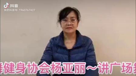 稷山县广场舞健身协会杨亚丽讲座(上)