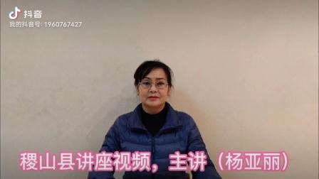 稷山县广场舞健身协会杨亚丽讲座(下)