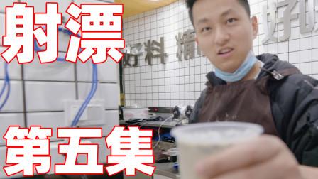 网红在学校门口卖奶茶被围观!他一分钟学会如何做奶茶