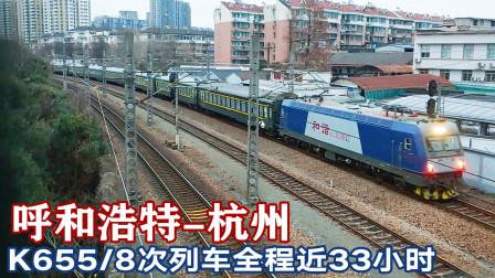 呼和浩特开往杭州的K655次列车,运行近33小时后到达终点杭州