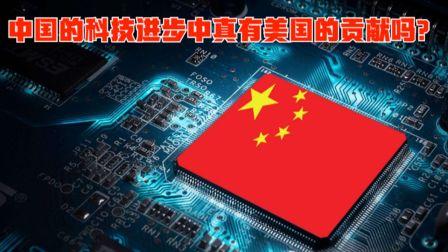 美版知乎:美国为中国技术进步贡献了多少?没料到美国人如此回答