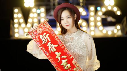 广东人过年必放新年歌《祝福你》,年味十足,祝大家牛年大吉!