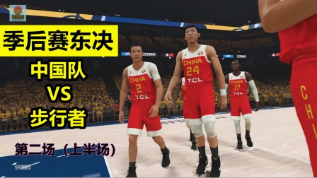 2k21中国王朝:东决VS杜兰特步行者,第二场能否拿下2-0