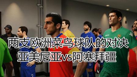 实况足球2021,亚美尼亚vs阿塞拜疆,踢球胜过战争