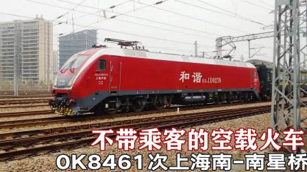 上海南开往杭州南星桥的回送空车,0K8461次快速通过艮山门