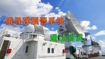 应对美国挑衅,俄导弹预警系统通过测试,普京曾承诺帮助中国