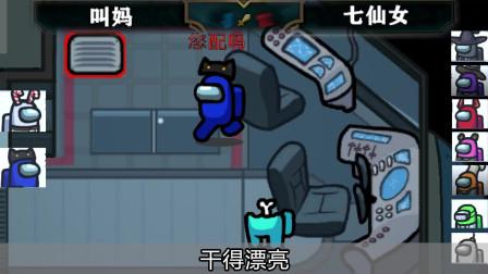 Among us:飞船联赛小组赛上半场:糖宝逛街流打法
