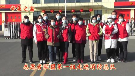 辛集志愿者联盟团队春节消防队包饺子