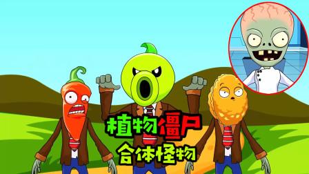 阿涵说:僵王博士竟然造出了植物与僵尸的合体怪物!真是太可怕了