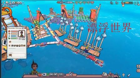 垃圾浮岛城镇生存游戏-漂浮世界Flotsam