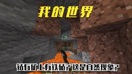 我的世界:矿洞里发现钻石别开心,里面藏着铁砧!老玩家:正常!
