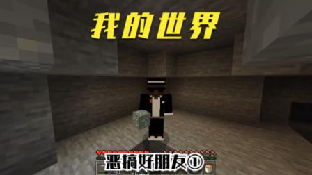 我的世界:恶搞好朋友的第一天,在钻石矿下放岩浆等他掉下来!
