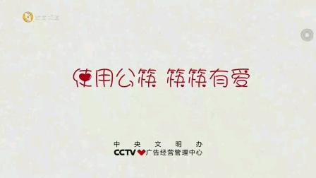 重庆大足区融媒体中心《光影大足》特别节目 片头+片尾 2021年2月16日 电视播出版