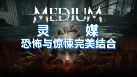 【野兽游戏】《灵媒》P7恐怖与惊悚完美结合全收集剧情攻略!