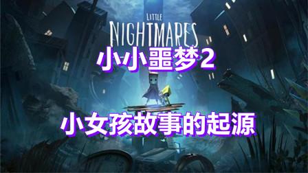 【野兽游戏】《小小噩梦2》P3小女孩的故事起源经典恐怖