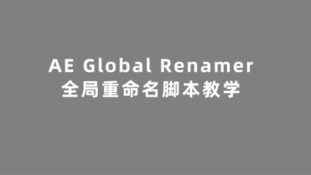 AE Global Renamer全局重命名脚本教学