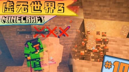 虚无世界3生存 第十集 幽灵怪打到自闭 连锁矿挖到飞起